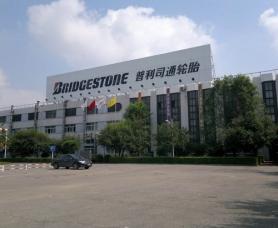 Shenyang bridgestone co. LTD